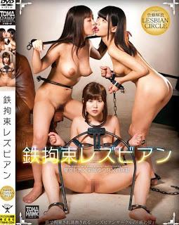 TMHK-034 Iron Restraint Lesbian