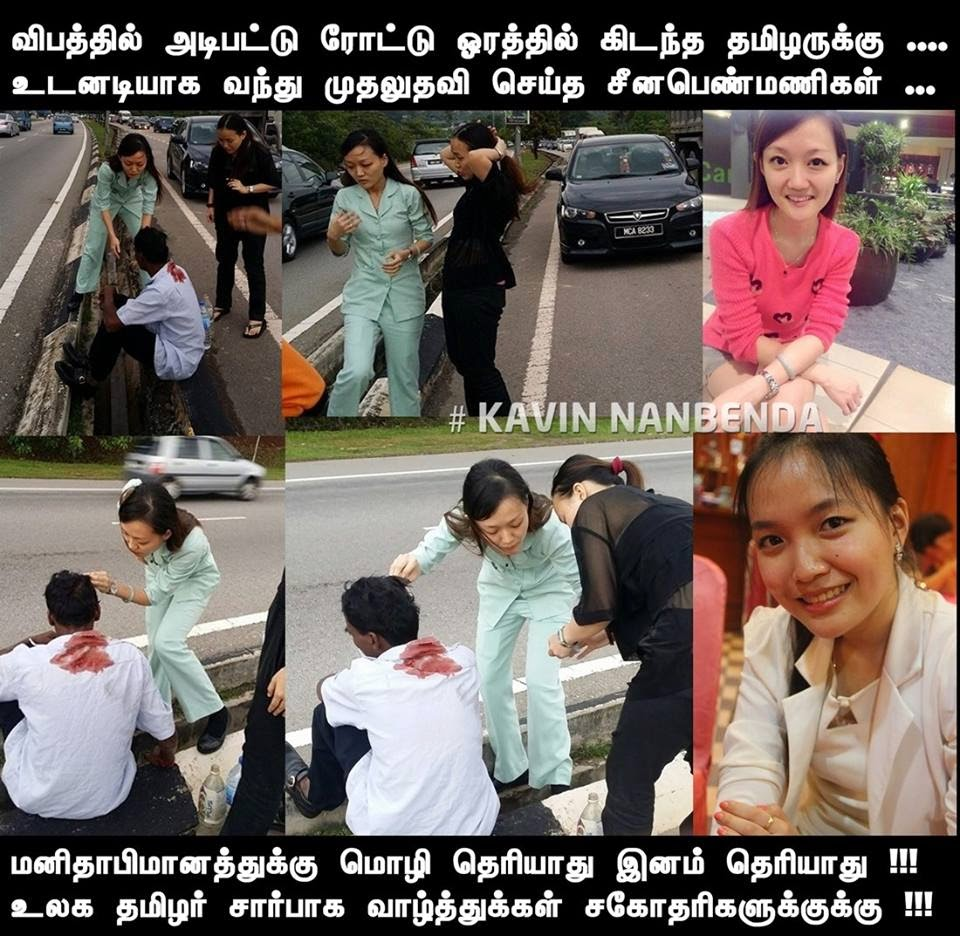 Chinese women gave first aid and saved/helped an Indian in Malaysia in a road accident