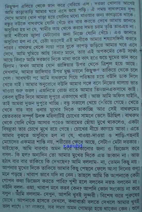 International Deshi Bangla Chuda Chudi News Paper Scan Choti