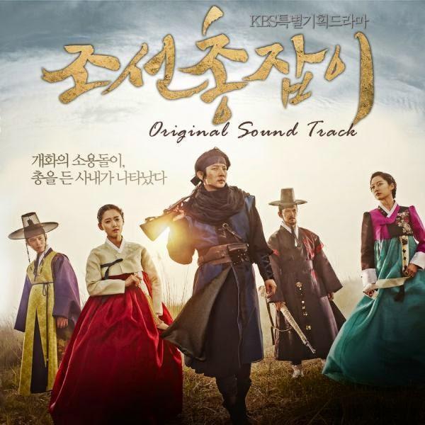 Various Artists - 조선총잡이 (Gunman in Joseon) OST