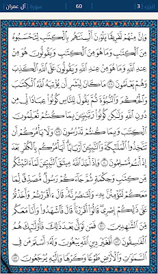 القرآن الكريم 60 - دنيا ودين