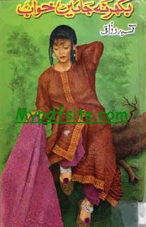 Bikhar Na Jaein Khawab by Asia Razaqi
