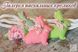 Галерея кроликов)))