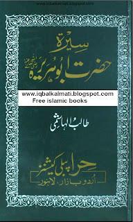 Seerat e Hazarat Abu Hurairah By Talib Hashmi