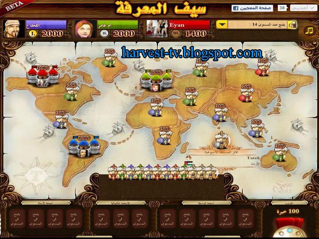 لعبة سيف المعرفة 2014 على الكمبيوتر
