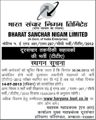 BSNL Haryana recruitment 2013 at www.freenokrinews.com