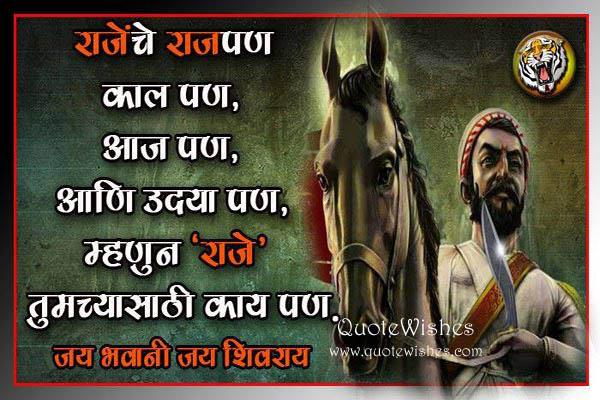 Shivaji Maharaj Quotes Greetings in Marathi