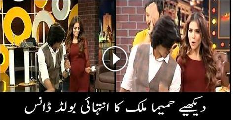 Entertainment, Humaima Malik, bold scene in pakistan tv channels, bold steps, stage, live show, humaima malick, bold dance of hamaima mailk,