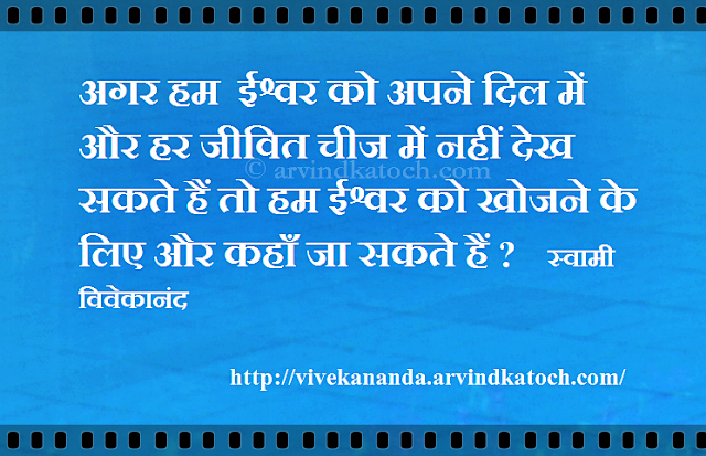 God, living, being, find, Swami Vivekananda, Hindi, Thought, Quote