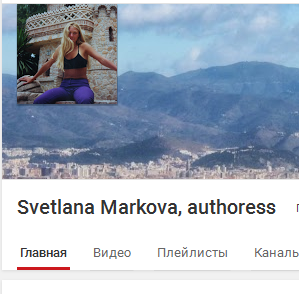 Светлана Маркова,писатель