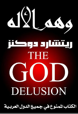 دراسات و ابحاث %D9%88%D9%87%D9%85+%D8%A7%D9%84%D8%A5%D9%84%D9%87+-+the+God+delusion