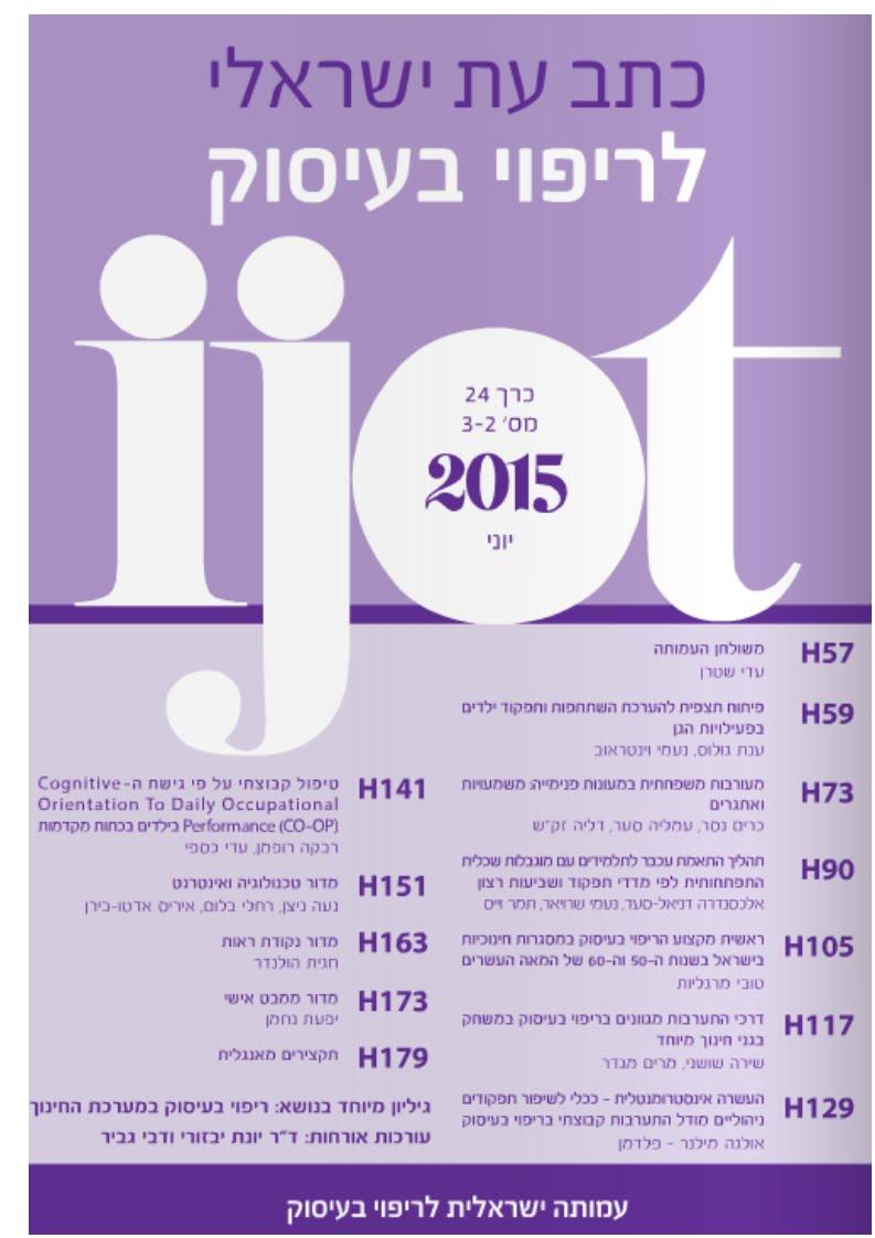 """""""כתב עת ישראלי לריפוי בעיסוק"""" גיליון 24(2-3), יוני 2015"""