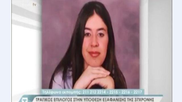 «Δεν αυτοκτόνησε» λέει η μητέρα της Κατερίνας από τη Φθιώτιδα