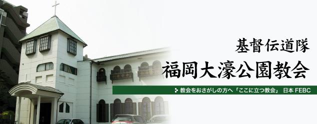 基督伝道隊・福岡大濠公園教会