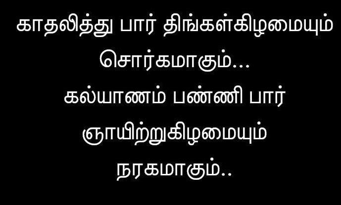Kaadhal  Matrum Kalyaanam - Comedy Lines in tamil