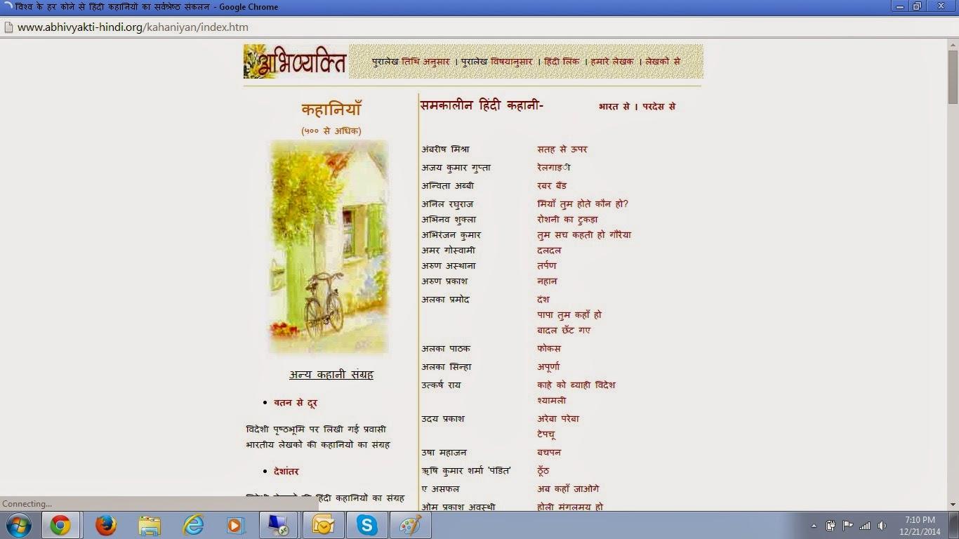 kathayen stories Hindi