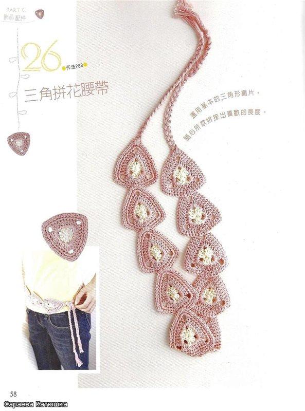 Triangle belt, free crochet pattern
