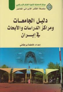 دليل الجامعات ومراكز الدراسات والأبحاث في إيران - فاطمة برجكاني