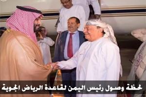 وصول رئيس اليمن للقاعدة الجوية بالرياض