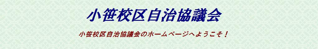 小笹校区自治協議会