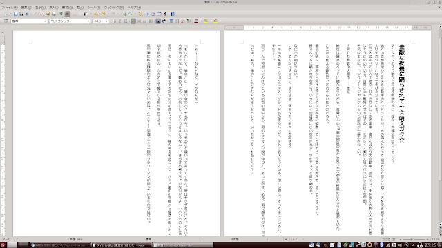 FreeBSDの派生ディストリビューションのPC-BSD。LibreOfficeでボーイズラブ小説を書いてみた。今回紹介したなかでは、一番小説の執筆に適しているかも。