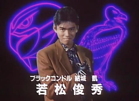 Toshihide Wakamatsu as Jetman Black Condor Gai Yuki