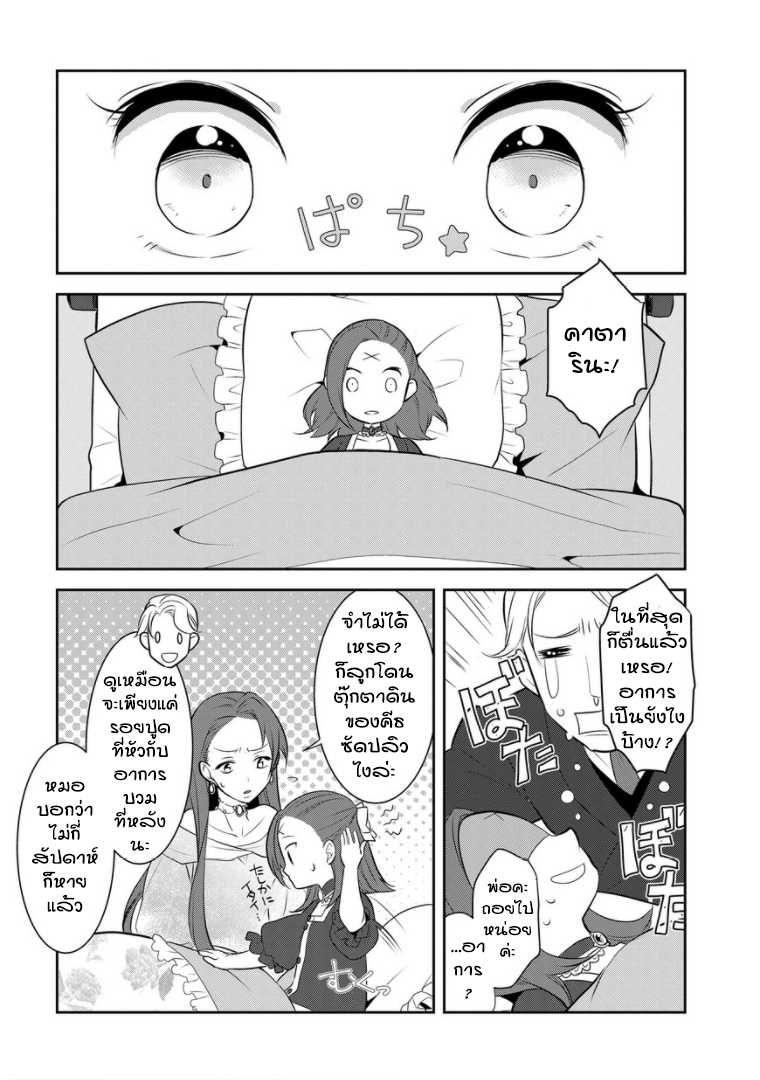 Otome Akuyaku Reijo ตอนที่ 2 TH แปลไทย