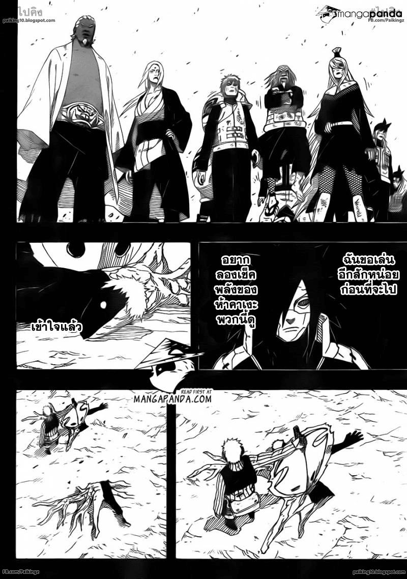 อ่านการ์ตูน Naruto657 แปลไทย การกลับมาของอุจิวะ มาดาระ