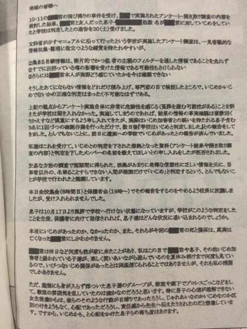 大津 写真 いじめ 加害者 アンケート