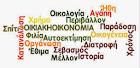 wiki  Οικιακή Οικονομία Α΄ Γυμνασίου