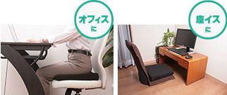 座るときの腰痛対策