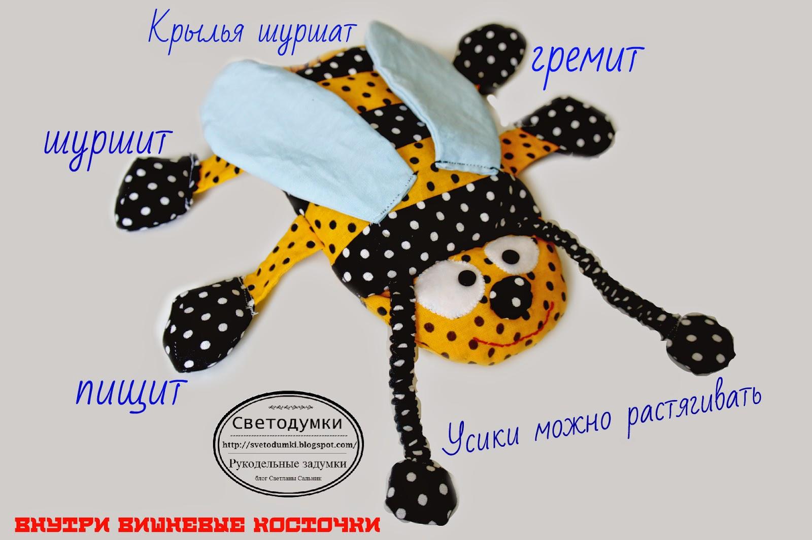 термоигрушка пчелка грелка вишневые косточки