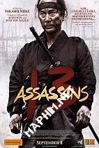 13 sát thủ - 13 assassins (2010)