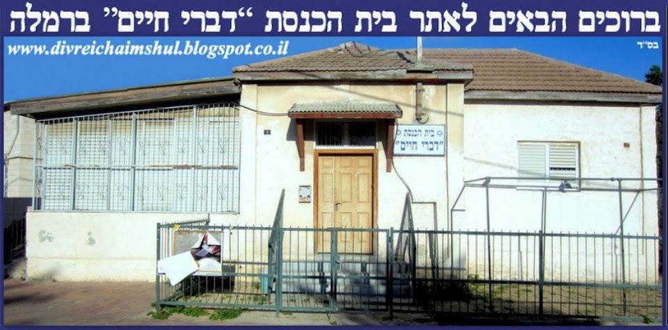 """בית הכנסת """"דברי חיים"""" רמלה"""