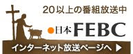 キリスト教放送局日本FEBC