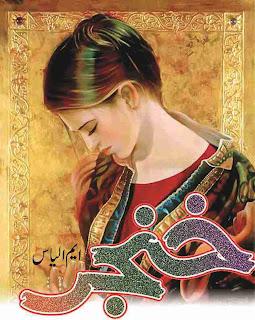 Khanjar By M Ilyas