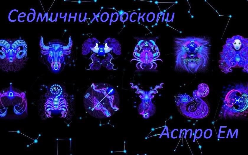 Седмични подробни хороскопи