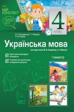 Підручник з української мови 4 клас (за новою програмою) вашуленко.