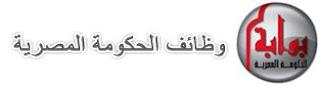 وظائف خالية بالحكومة المصرية 2016