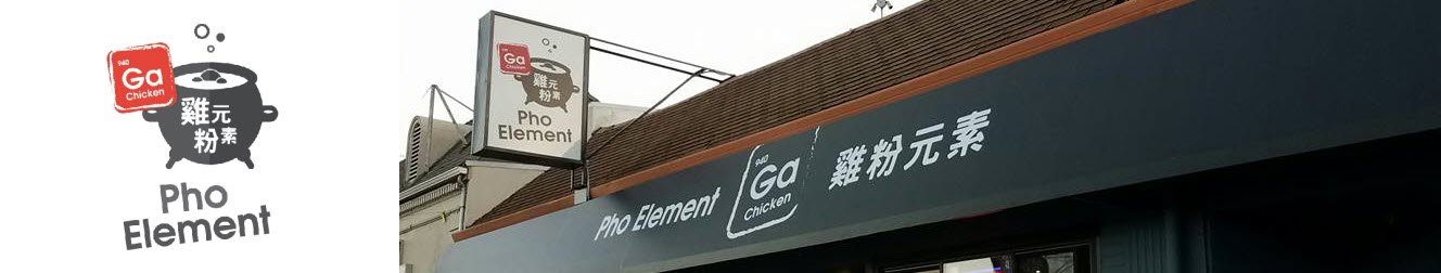 Pho Element
