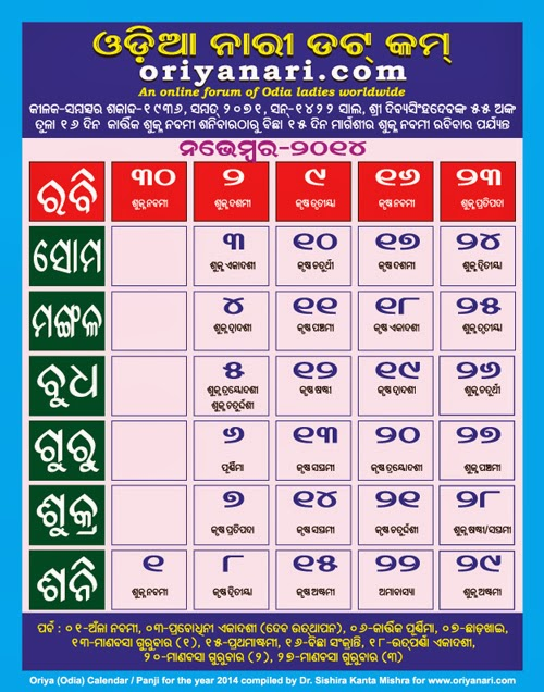 Calendars For The Month of November 2014 November 2014 Odia Calendar