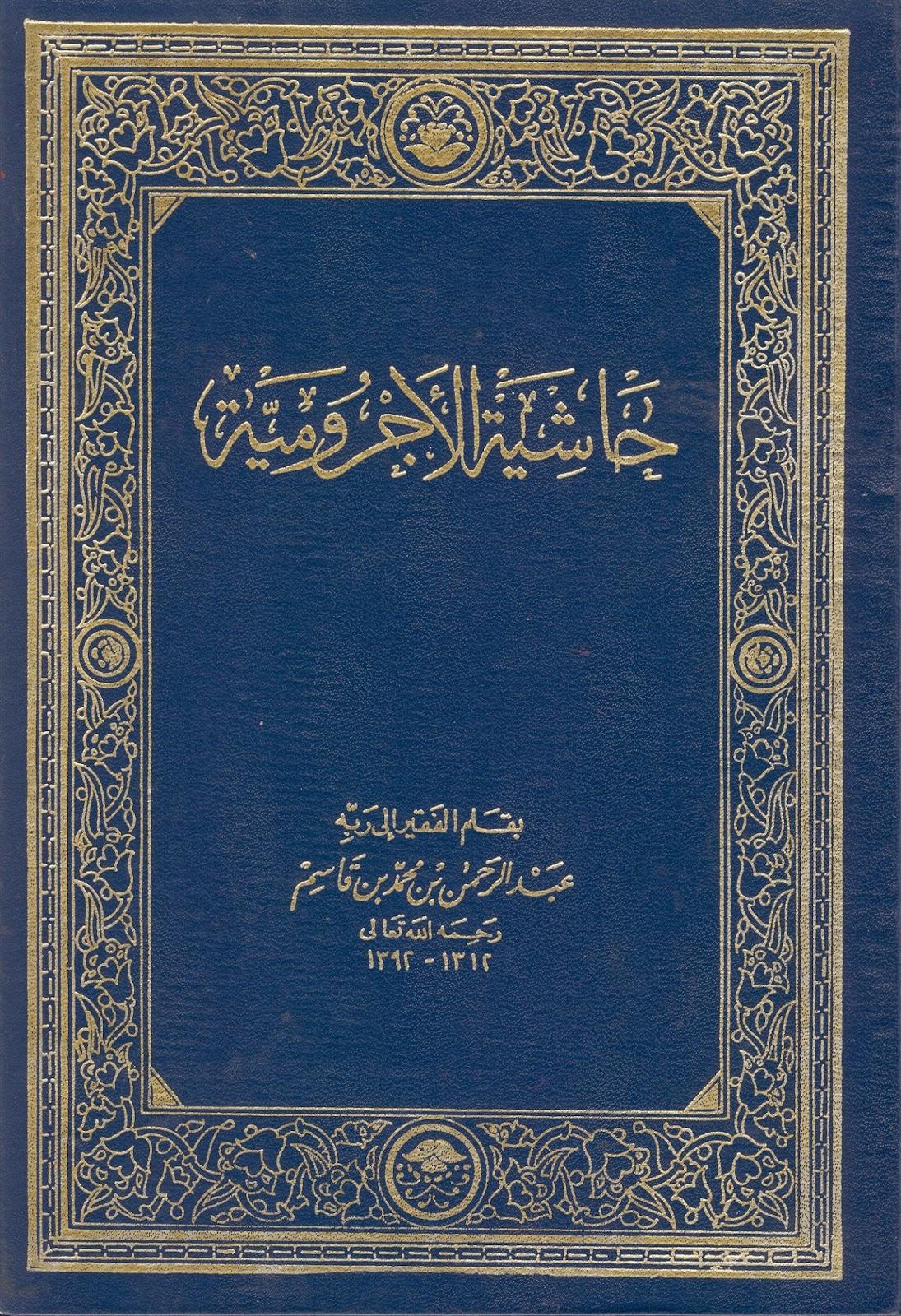 حاشية الآجرومية - عبد الرحمن بن محمد بن قاسم