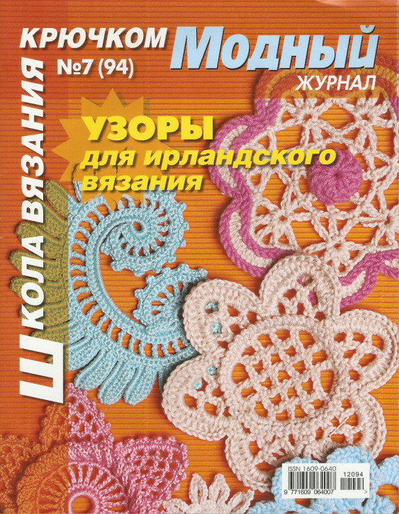 Revista Rusa de Apliques en Crochet - Patrones Crochet