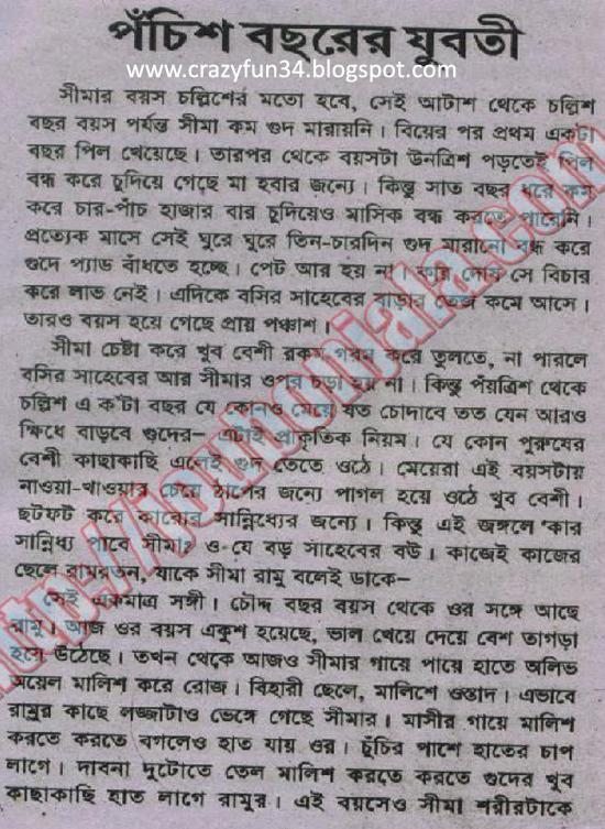 Bengali Choti Golpo