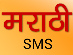 marathi sms love 160 character