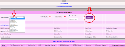 Step3: FSC Applicaton Search in Telangana