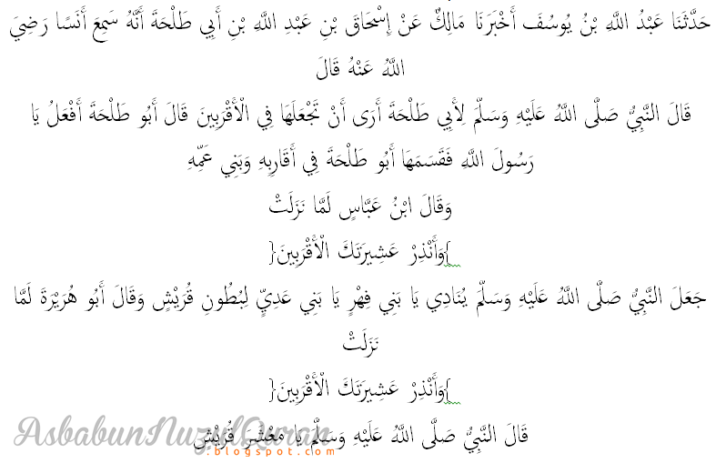 Qur'an Surat asy Syu'ara ayat 214