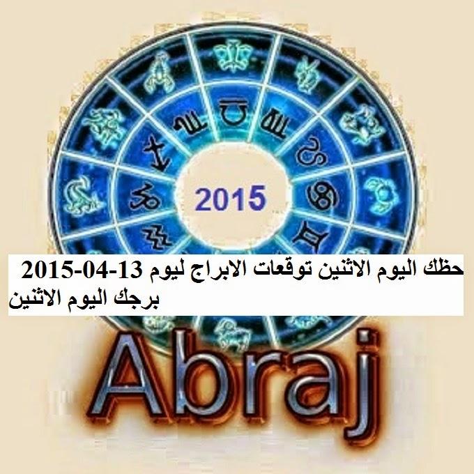 حظك اليوم الاثنين توقعات الابراج ليوم 13-04-2015  برجك اليوم الاثنين
