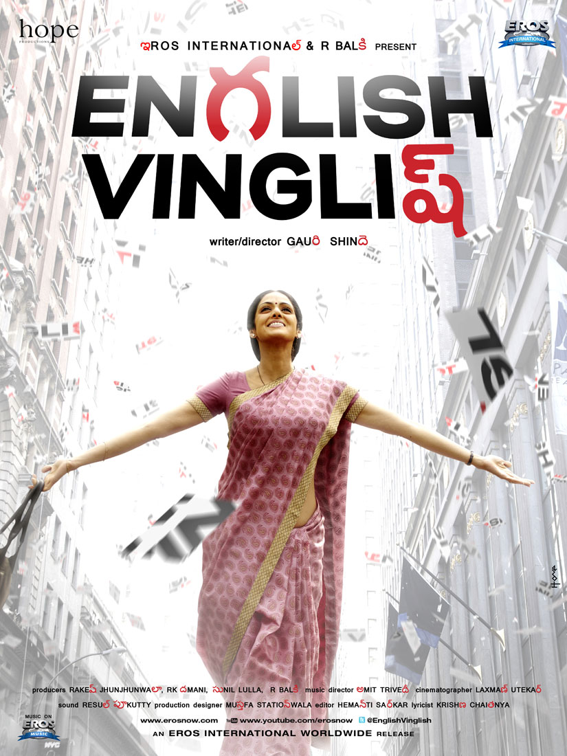 English Vinglish 2012 Mp3 Songs Free Download, English Vinglish Telugu Movie Songs Download, English Vinglish 2012 Telugu Movie Songs, Sridevi Latest Telugu Movie English Vinglish Mp3 Songs, Sridevi Movie English Vinglish Mp3 Songs Free Download