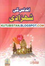 Undalas Ki Shehzadi